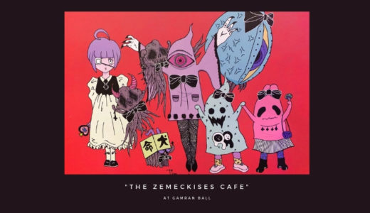 【出現!!】DIR EN GREYの京プロデュース「ゼメキスカフェ」が銀座で期間限定オープン!