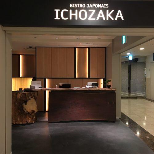 いちょう坂(品川プリンスホテル)のビュッフェ|いちょう坂店内入口