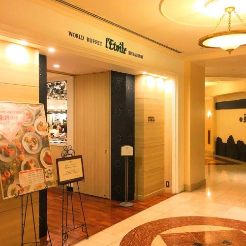 一休掲載|エトワール(第一ホテル東京ホテル)のビュッフェ|入口