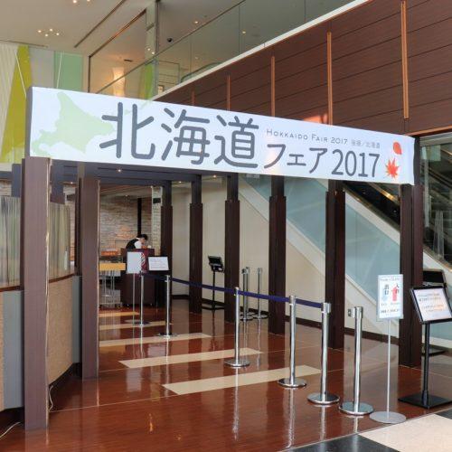 リラッサ(東京ドームホテル)のビュッフェ|入口