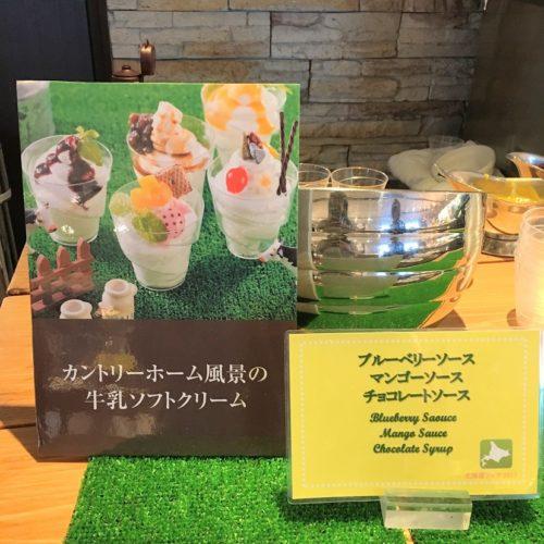 リラッサ(東京ドームホテル)のビュッフェ|牛乳ソフトクリーム