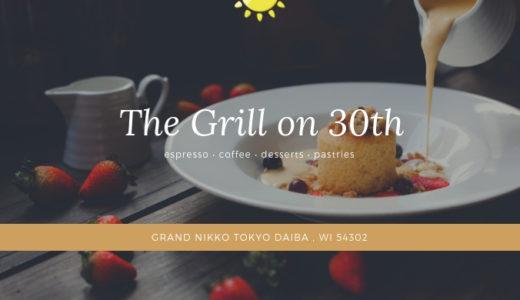 【85点】絶景を独り占め『The Grill on 30th』のビュッフェ!グランドニッコー東京 台場