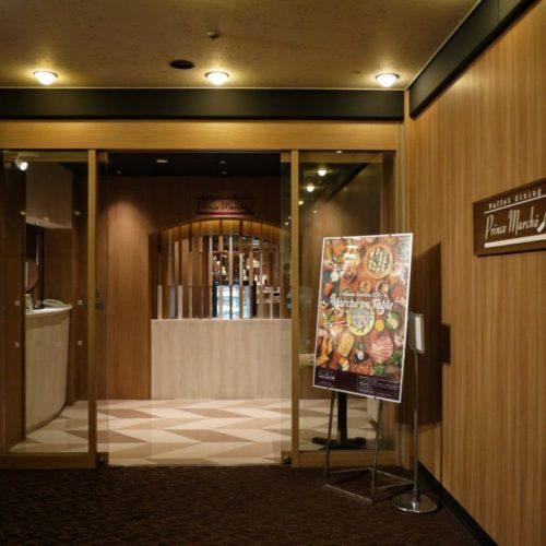 プリンスマルシェ(新宿プリンスホテル)のビュッフェ|お店入口