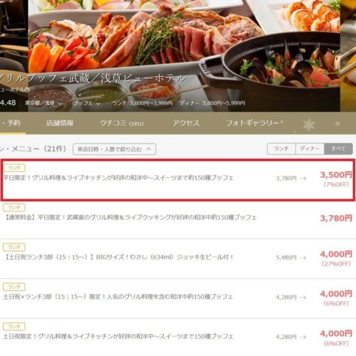一休掲載|武藏(浅草ビューホテル)のビュッフェ|一休のプラン