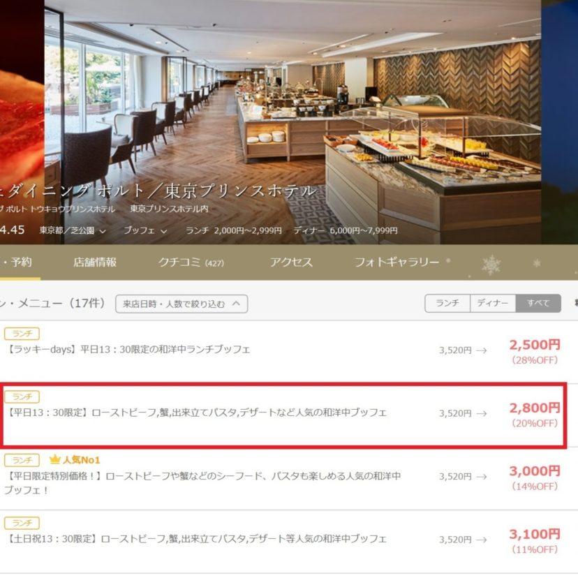 ポルト(東京プリンスホテル)のビュッフェのお得プラン