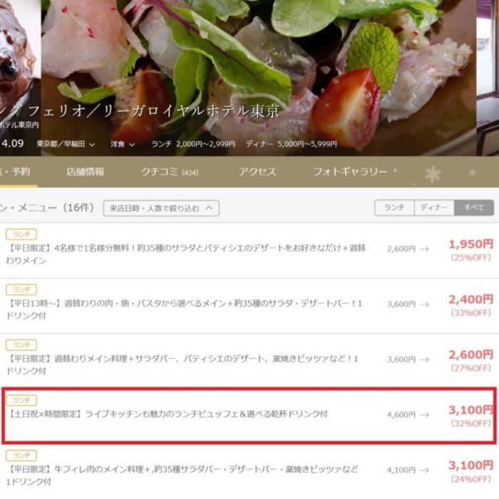 フェリオ(リーガロイヤルホテル東京)のビュッフェのお得プラン