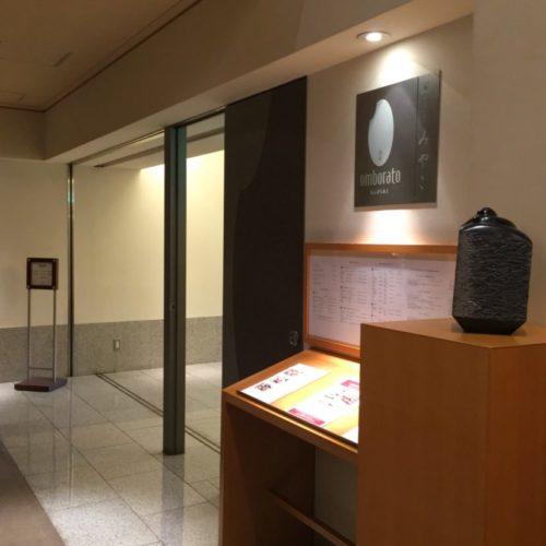 おんぼらあと(ハイアットリージェンシー東京)のビュッフェの店舗入口