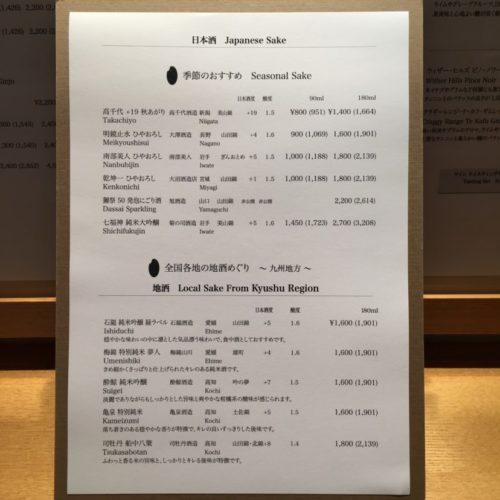 おんぼらあと(ハイアットリージェンシー東京)のビュッフェのお酒メニュー
