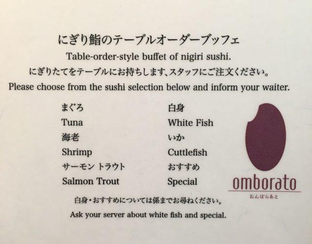 おんぼらあと(ハイアットリージェンシー東京)のビュッフェの寿司メニュー