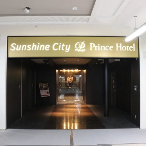 バイエルン(サンシャインシティプリンスホテル)のビュッフのホテル入口