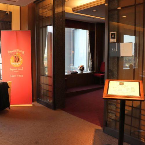 サール(帝国ホテル)のビュッフェのレストラン入口