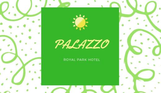 【87点】コスパ最高の幻のビュッフェ『パラッツオ』のビュッフェ!ロイヤルパークホテル