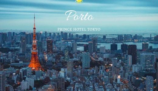 【85点】東京タワーを間近に。東京プリンスホテル『ポルト』のビュッフェ