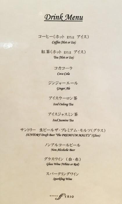フェリオ(リーガロイヤルホテル東京)のビュッフェのドリンクメニュー