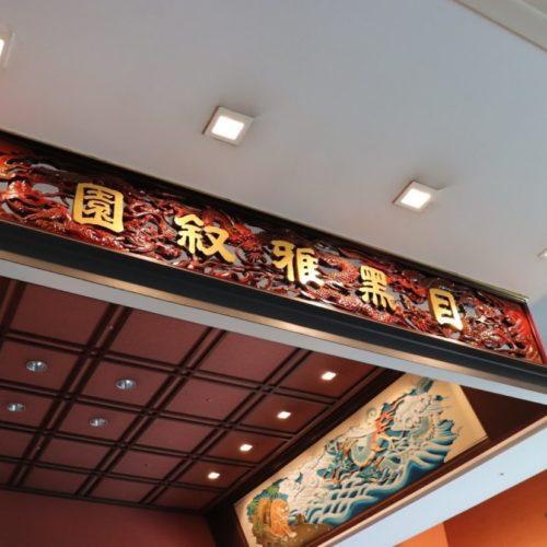 カナデテラス(ホテル雅叙園東京)のビュッフェの看板