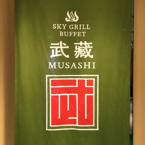 一休掲載|武藏(浅草ビューホテル)のビュッフェ|お店入口