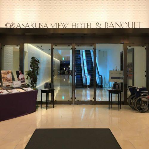 一休掲載|武藏(浅草ビューホテル)のビュッフェ|ホテルのエントランス