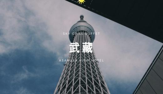 【86点】浅草ビューホテルからスカイツリーを仰ぐ『武蔵』のビュッフェ!