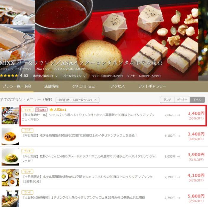 ANAインターコンチネンタルホテル東京のビュッフェのプラン