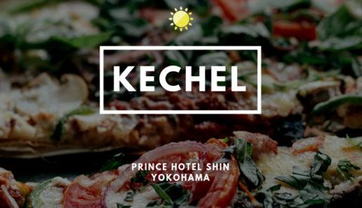 【86点】圧倒的な集客数『ケッヘル』のビュッフェ!新横浜プリンスホテル