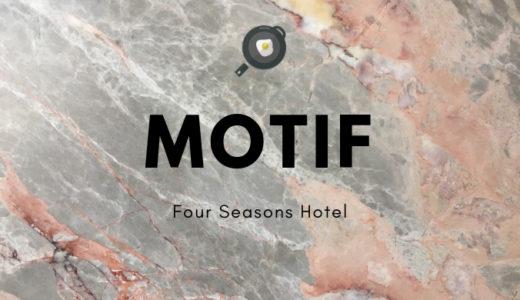 【85点】フォーシーズンズホテル丸の内『MOTIF』で優雅な朝食ビュッフェを!