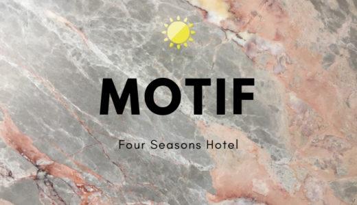 【90点】フォーシーズンズホテル丸の内で和牛バーガーとビュッフェを堪能