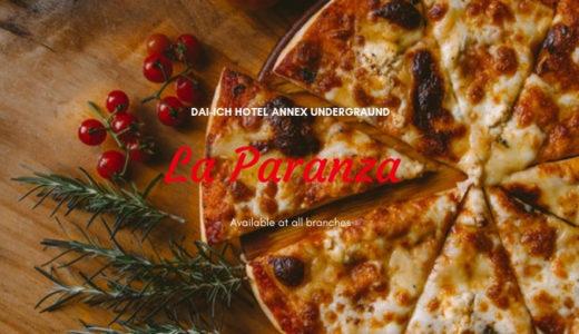 イタリアの美食文化『ラ・パランツァ』の平日ランチ|第一ホテルアネックス