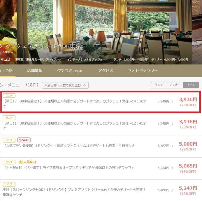 ザテラス|ウェスティンホテル東京のランチブッフェ 割引プラン