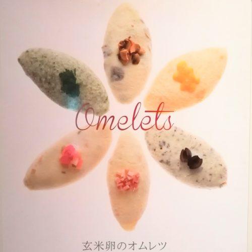 SATSUKIのオムレツ1