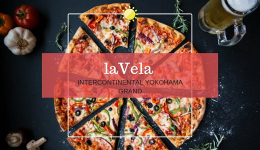 【84点】海と観覧車を望む『ラヴェラ』のビュッフェ!ヨコハマグランドインターコンチネンタルホテル
