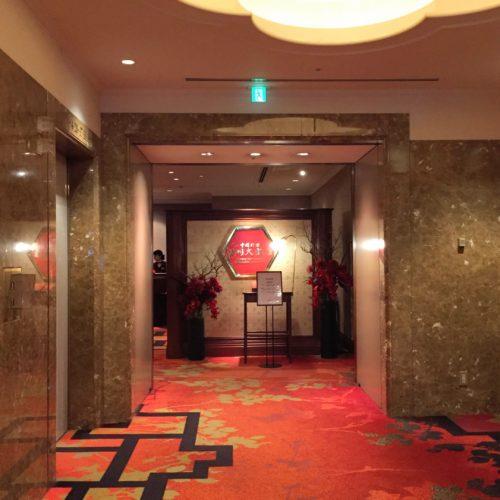 品川大飯店の入口