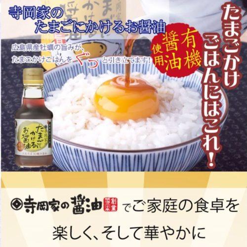 吉田家の醤油