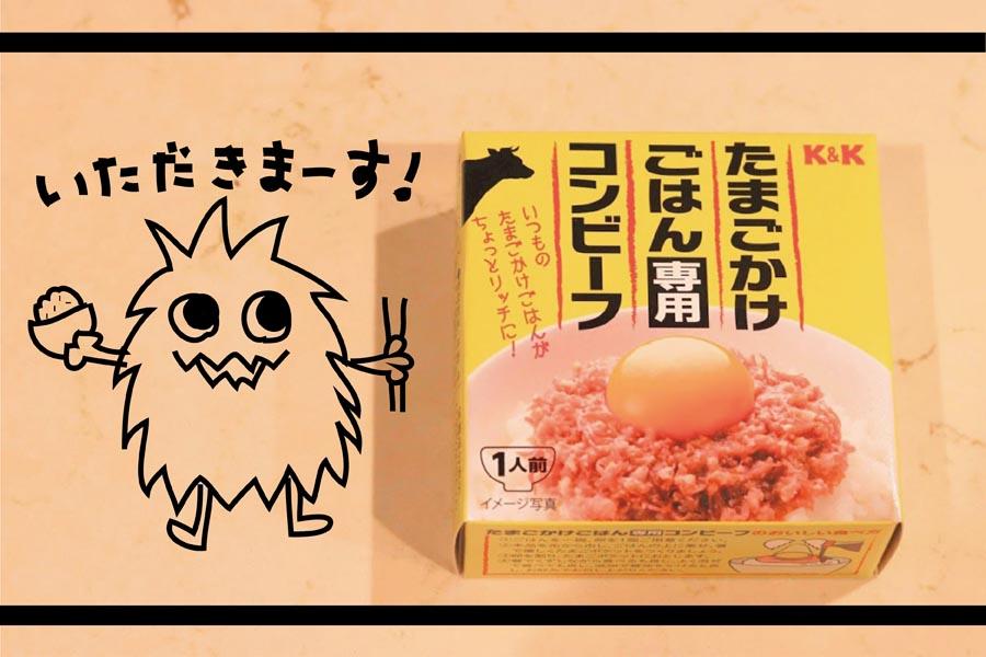 ラジオで紹介された『たまごかけご飯専用コンビーフ』を楽天で通販してみた!