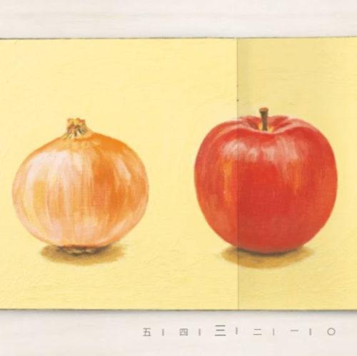 リンゴと玉ねぎ