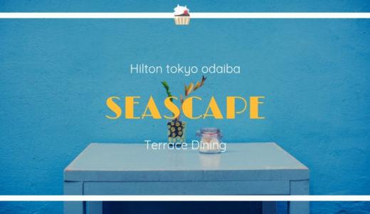 <甘い誘惑>魅惑の東京湾『シースケープ』のデザートビュッフェ!ヒルトン東京お台場