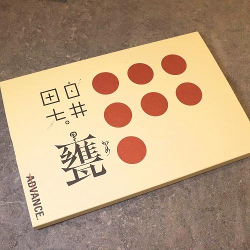 白井田七。甕の箱