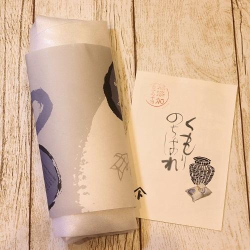 車海老干物の包装紙