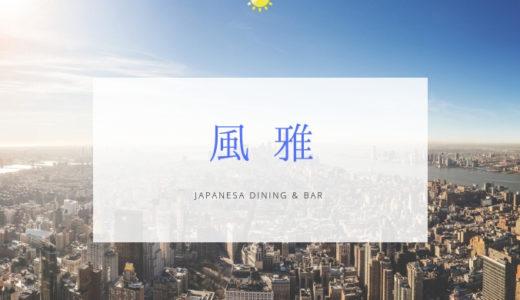 【和風ビュッフェ】新宿プリンスホテルの風雅は最上階の特等席