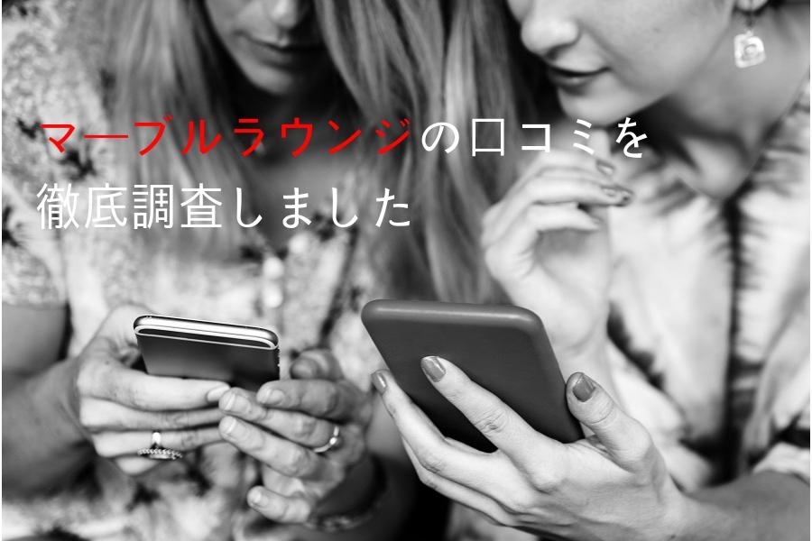 マーブルラウンジの評判・口コミを徹底分析!ヒルトン東京