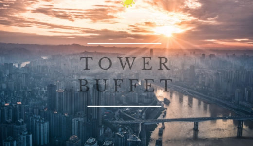 【90点】地上144mに浮かぶ空中庭園『タワービュッフェ』のビュッフェ!ホテルニューオータニ