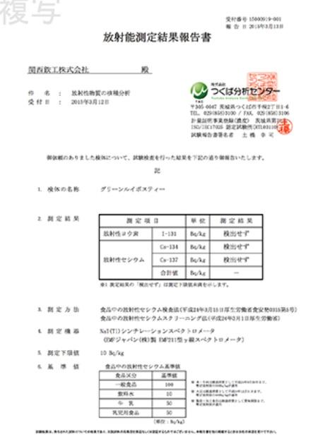 放射線の測定検査