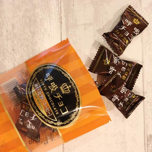 呼吸チョコの『神戸北野』