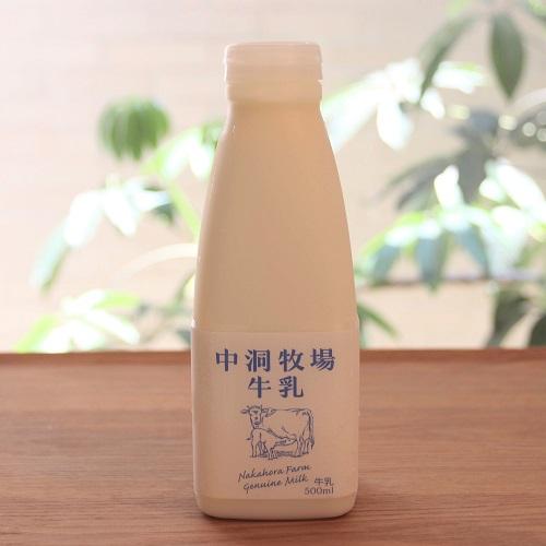 なかほら牧場の牛乳ボトル