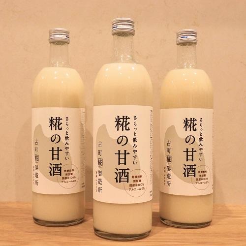 糀の甘酒3本セット
