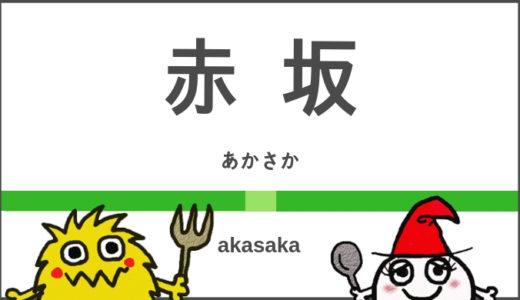 【赤坂エリア】私の定番!心躍るホテルビュッフェBEST3