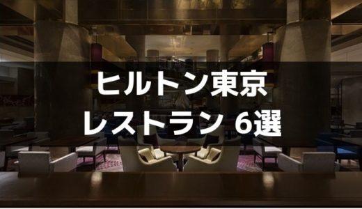 ヒルトン東京で贅沢ランチを楽しめるレストラン6選【徹底比較】