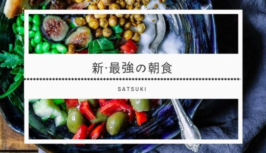 【89点】「最強の朝食」の理由とは!?『SATSUKI』の朝食ビュッフェ!ホテルニューオータニ