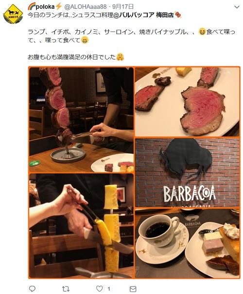 バルバッコア梅田 口コミ