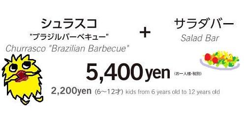 バルバッコア六本木 ディナー