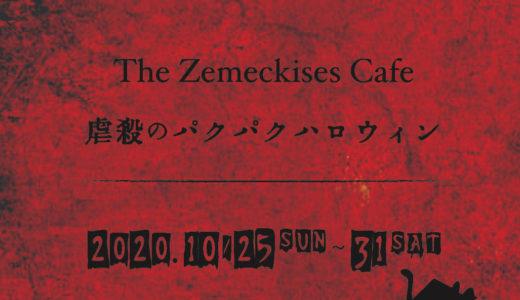 【渋谷でハロウィン】DIR EN GREY 京プロデュース「ゼメキスカフェ」